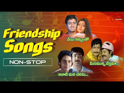 Friendship Day 2020 Special Video Songs Jukebox   #FriendshipDay   TeluguOne