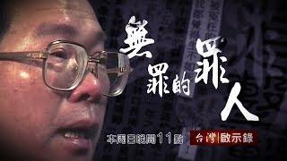 台灣啟示錄 全集20171029 密室刑求 屈打不成招/虎死留皮 人死留名 無罪的罪人 蘇炳坤