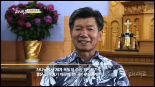 [C채널] 힘내라! 고향교회2 96회 - 정읍 백암교회 이연태 목사 :: 초대교회처럼