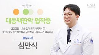 [충남대학교병원 건강로드] 대동맥판막 협착증 - 흉부외과 심만식 교수 이미지