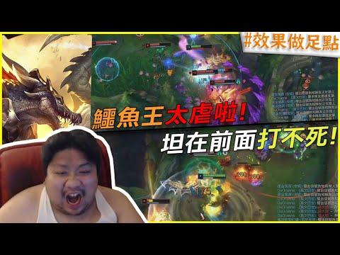 統神雷你一頓鱷魚王11/1/4各種跑線完美開虐!!