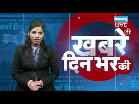 दिनभर की बड़ी ख़बरें | Today's News Bulletin | Hindi News India | 07 July 2018 | #DBLIVE