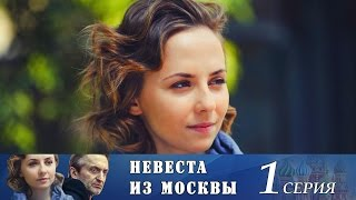 Невеста из Москвы - Серия 1/ 2016 / Сериал / HD 1080p