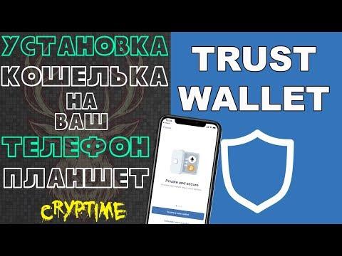 Как установить Trust Wallet