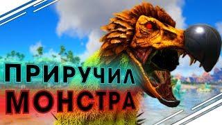 Приручил НАСТОЯЩЕГО МОНСТРА в ARK! Новый динозавр в АРК !? | Выживание в ARK Primal Fear #6