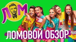 Open Kids ft. NEBO5 - Поколение Танцы   ЛОМовой обзор Свежих Клипов.
