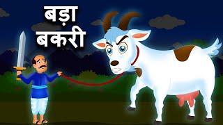विशाल बड़ा बकरी  Giant Goat Hindi Kahaniya हिदी कहानिय Hindi Comedy Video Bedtime stories