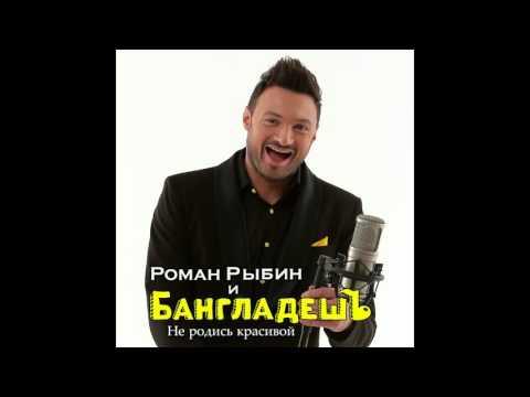 Роман Рыбин и БангладешЪ-Оркестр - Не родись красивой