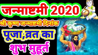 जन्माष्टमी 2020: पूजा का शुभ मुहूर्त | Sri Krishna Jayanti |Janmashtami 2020 Date & Puja Time india - Download this Video in MP3, M4A, WEBM, MP4, 3GP