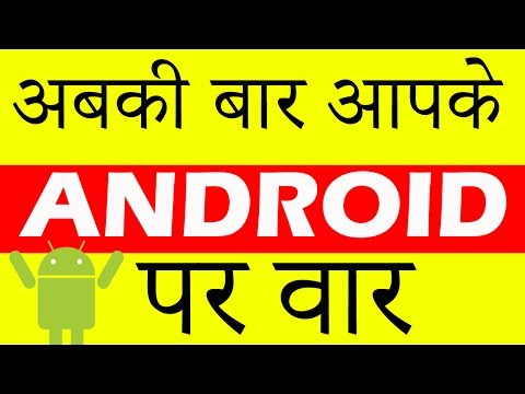 Beware! Cyber Attack on Your Android | How to Protect! | Hindi