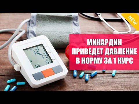 Какие лекарства при повышенном нижнем давлении