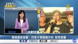 【Live-20200606】新唐人亞太新聞