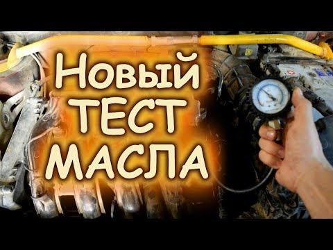 Лучшее моторное масло, НОВЫЙ тест