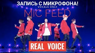 Голос с микрофона: BTS - Fake Love (Голый голос)