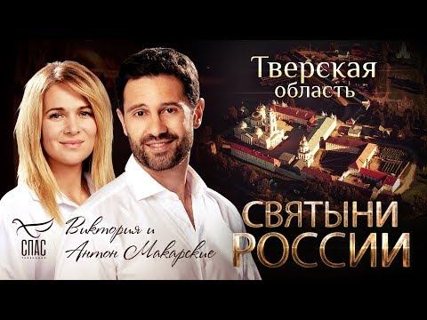 СВЯТЫНИ РОССИИ. ТВЕРСКАЯ ОБЛАСТЬ видео