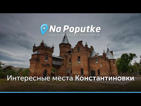 Достопримечательности Константиновки. Попутчики из Макеевки в Константиновку.