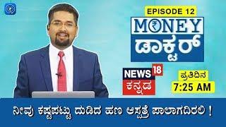 Money Doctor Show: EP12 - Health Insurance
