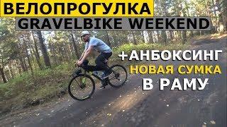 Велопрогулка c Гравел от PRIDE Rocx 8.2. Распаковка НОВОЙ СУМКИ в Раму. Велотренировка.