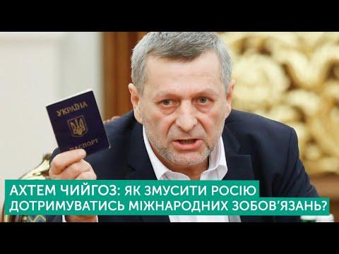 Як змусити Росію дотримуватись міжнародних зобов'язань? | Ахтем Чийгоз | Тема дня