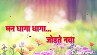 Man Dhaga Dhaga Best Marathi Whatsapp video Status.