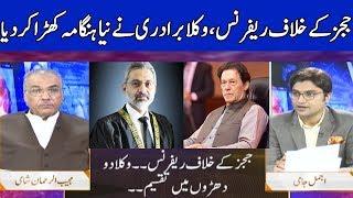 Nuqta e Nazar with Mujeeb Ur Rehman Shami & Ajmal Jami | 13 June 2019 | Dunya News
