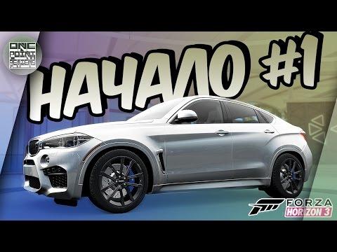 Forza Horizon 3 - НАЧАЛО И ПЕРВЫЙ ТЮНИНГ (Прохождение #1)
