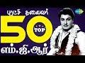 TOP 50 Songs of M.G.R | Kannadasan | T.M. Soundararajan | One Stop Jukebox | Tamil | HD Songs