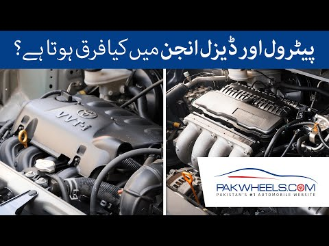 Difference Between Petrol & Diesel Engine | PakWheels