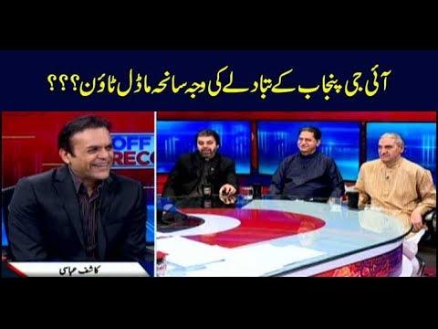 Off The Record | Kashif Abbasi | ARYNews | 10 October 2018