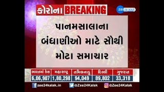 Pan Parlor likely to close | Gujarat | Pan parlors can be closed | પાનના ગલ્લા થઇ શકે છે બંધ