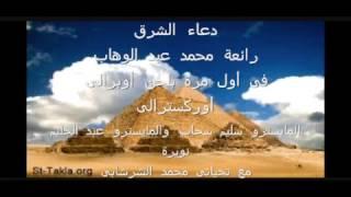 دعاء الشرق الحان محمد عبد الوهاب بتوزيع أوبرالى أوركيسترالى رائع تحميل MP3