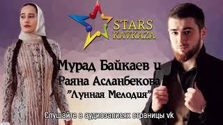 Мурад Байкаев и Раяна Асланбекова – Лунная Мелодия 2018