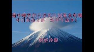 财经冷眼:遭中国嘲笑的日本诺奖计划基本实现,失落30年变飞跃30年,中日开战又是一场甲午战争!(20191010第71期)