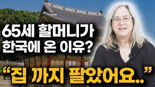 65세 미국 할머니가 한국에 혼자 오기로 결심한 뜻밖의 이유