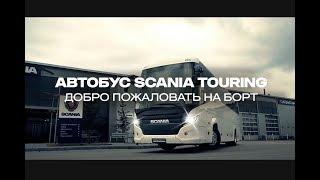 Туристический автобус Scania Touring для единственно важного бизнеса Вашего