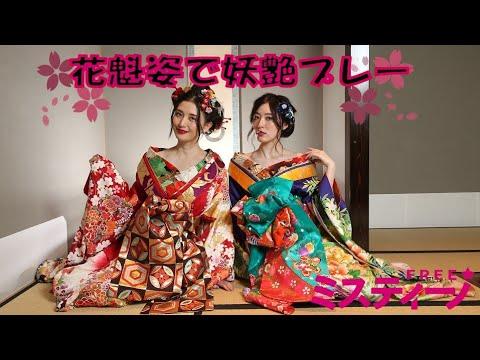 ミスティーノのCM動画!二人の美人が花魁ドリームを楽しんでいる!