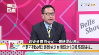 年薪不到50萬! 是誰偷走台灣薪水?日韓高薪背後... 國民大會 20161114 (完整版)