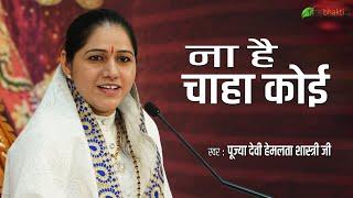 Hemlata Shastri Ji | Bhajan | Na Hai Chaaha Koi | Mathura