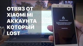 Отвяз от аккаунта Mi Bypass Lost Xiaomi Mi4w