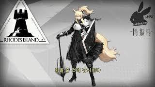 Nearl  - (Arknights) - 명일방주 니어 / Arknights Nearl voice kor sub