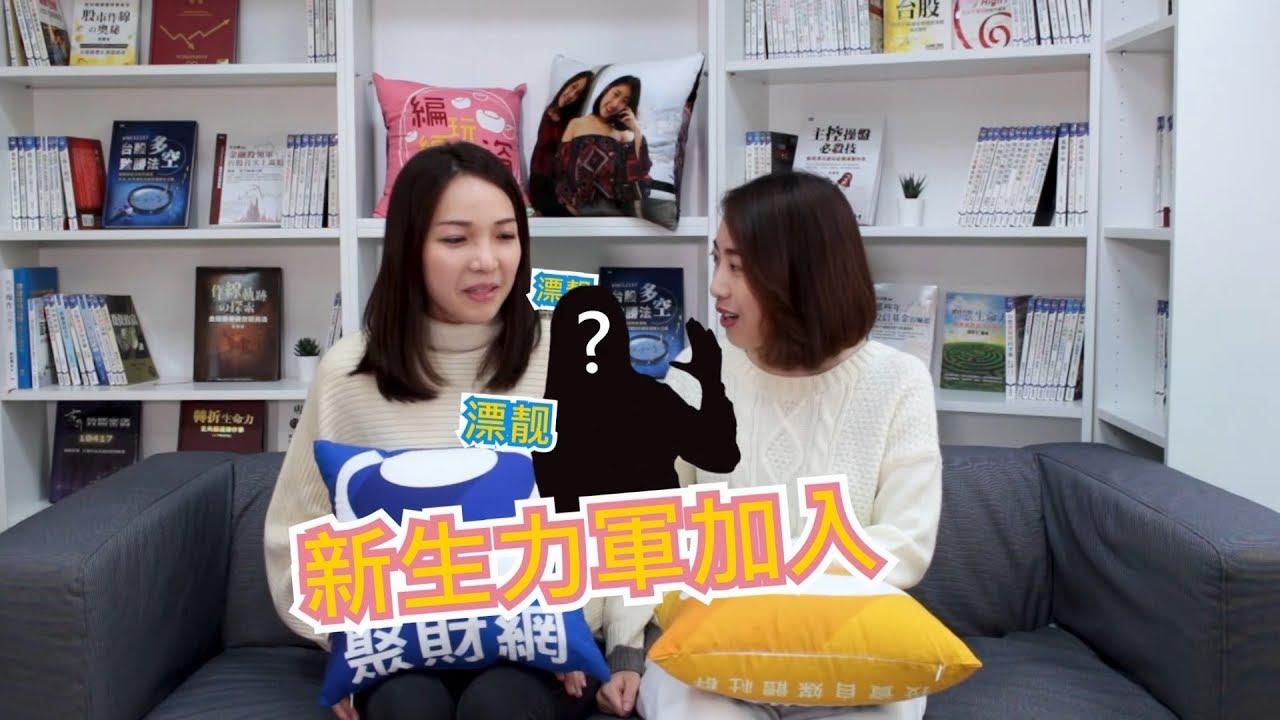 WearnGirls女孩們首次聊聊投資經驗,眼淚飛不停?!