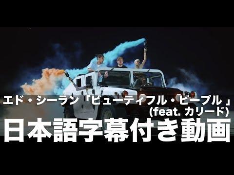 エド・シーラン「ビューティフル・ピープル (feat. カリード)」(日本語字幕付き)