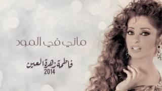 فاطمة زهرة العين - ماني في المود (ألبوم فاطمة زهرة العين 2014)