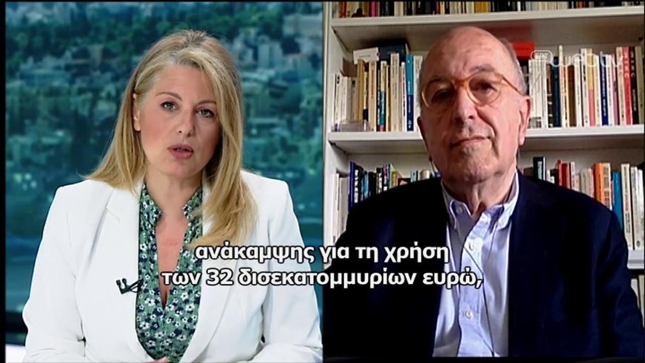 Χοακίν Αλμούνια – Πρόκληση για την ελληνική Οικονομία η προσέλκυση επενδυτών | 11/6/20 | ΕΡΤ