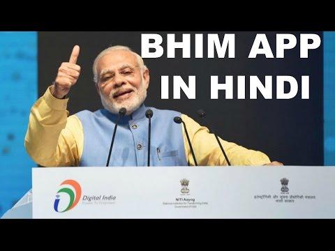 BHIM (Bharat Interface for Money) in Hindi