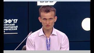 Создатель Ethereum  Виталик Бутерин на ПМЭФ 2017
