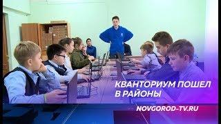 Мобильный технопарк «Кванториум» приступил к работе в районах Новгородской области