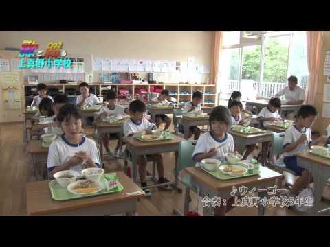Kamimano Elementary School