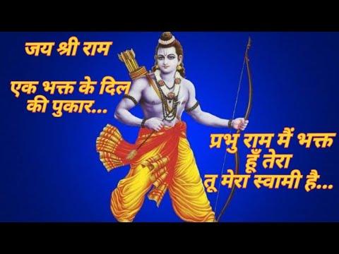 प्रभु राम मैं भक्त हूँ तेरा