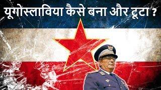 यूगोस्लाविया कैसे बना और टूटा? - Breakup of Yugoslavia - History for UPSC/SSC/PCS